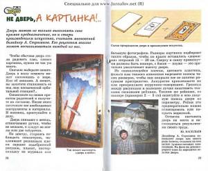 """""""Юный техник"""" №1, 2006 год"""