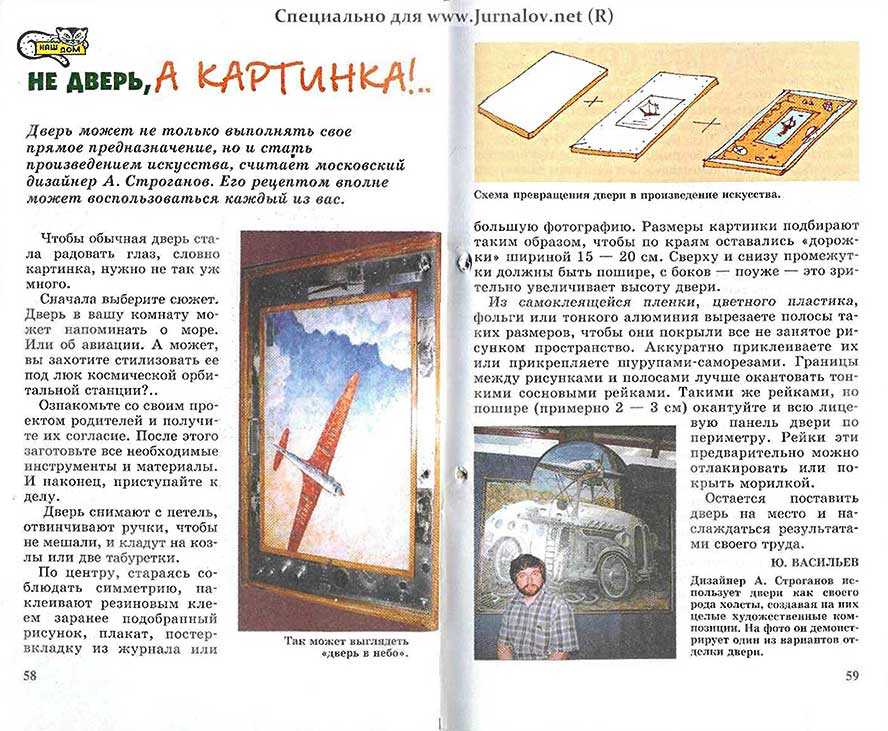 "журнал ""Юный техник"""