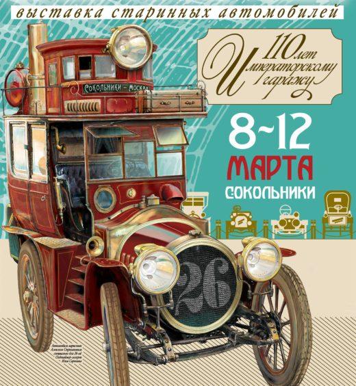 для 26 Олдтаймер-галереи Ильи Сорокина, oldtimer-gallery, 110 лет Императорскому гаражу, Москва, Сокольники