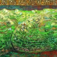 «Крокодил» фрагмент №4