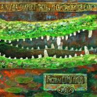 «Крокодил» фрагмент №3